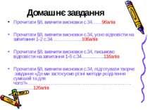 Домашнє завдання Прочитати §8, вивчити висновки с.34……9балів Прочитати §8, ви...
