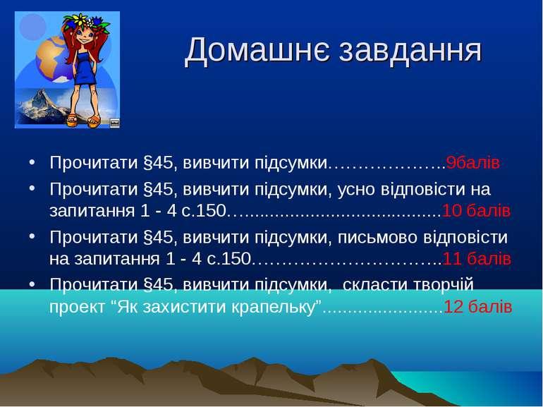 Домашнє завдання Прочитати §45, вивчити підсумки………………..9балів Прочитати §45,...