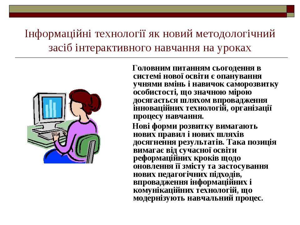 Інформаційні технології як новий методологічний засіб інтерактивного навчання...
