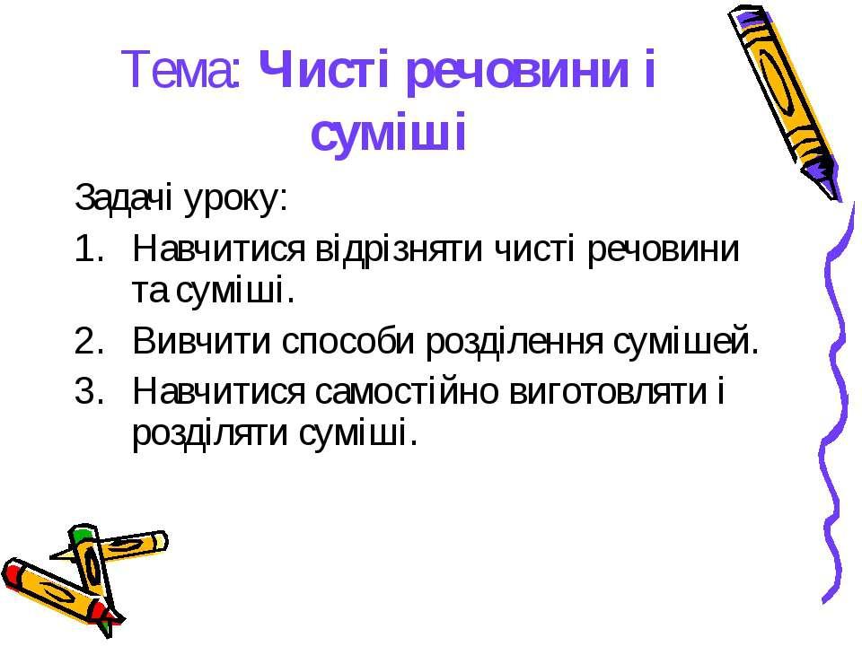 Тема: Чисті речовини і суміші Задачі уроку: Навчитися відрізняти чисті речови...