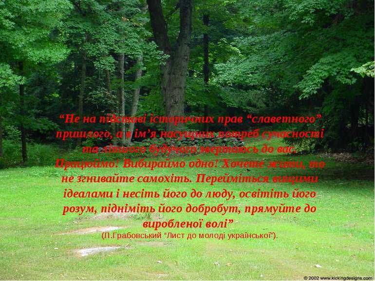 """""""Не на підставі історичних прав """"славетного"""" пришлого, а в ім'я насущних потр..."""