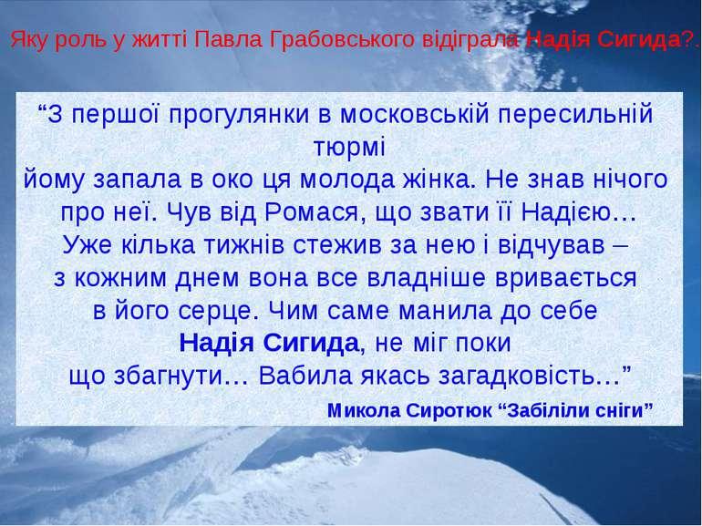 """""""З першої прогулянки в московській пересильній тюрмі йому запала в око ця мол..."""