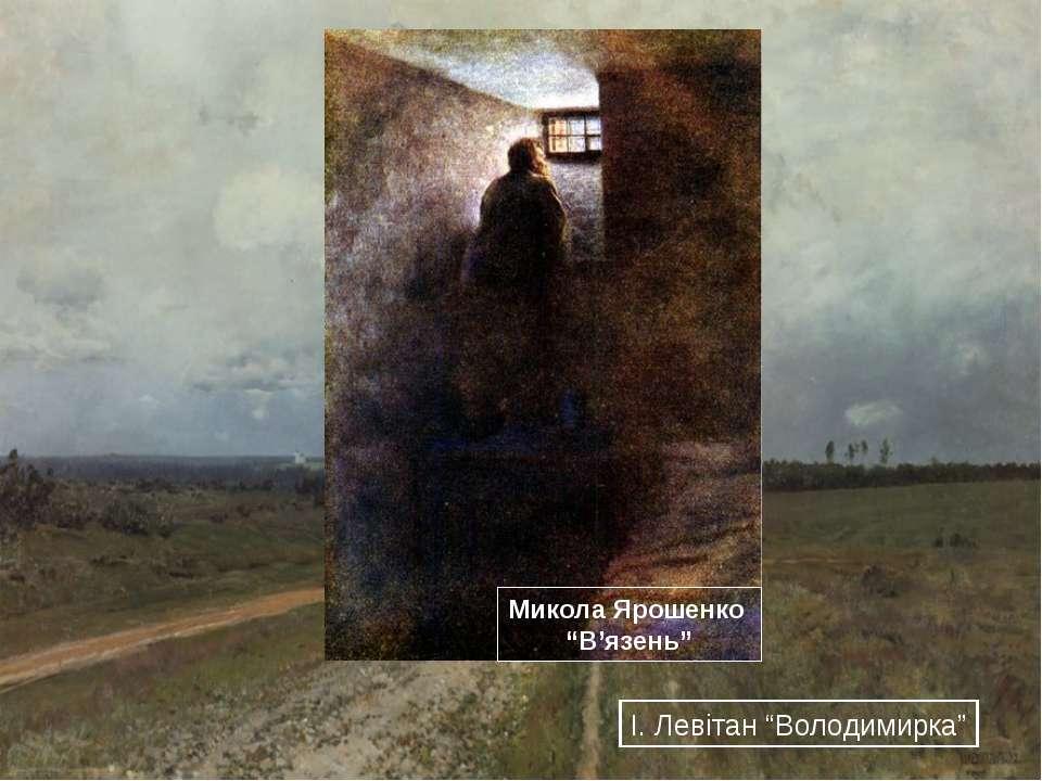 """І. Левітан """"Володимирка"""" Микола Ярошенко """"В'язень"""""""