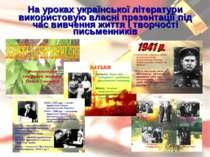 На уроках української літератури використовую власні презентації під час вивч...