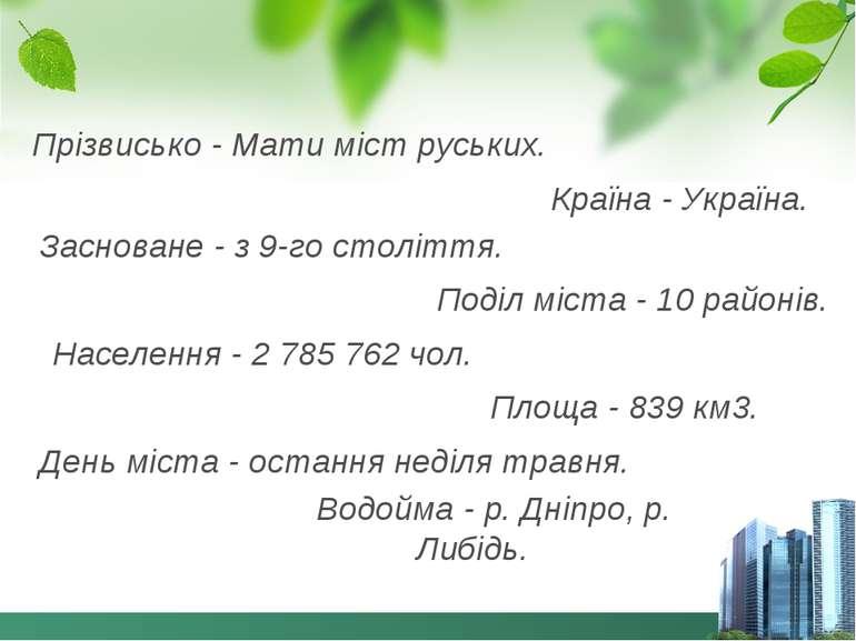 Водойма - р. Дніпро, р. Либідь. Прізвисько - Мати міст руських. Країна - Укра...