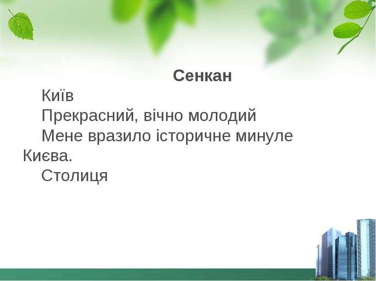 Сенкан Київ Прекрасний, вічно молодий Мене вразило історичне минуле Києва. Ст...