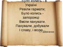 …Було колись - в Україні Ревіли гармати; Було колись - запорожці Вміли панува...