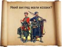 Який вигляд мали козаки?