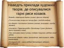 Наведіть приклади художніх творів, де описувалися гарні риси козаків. «Козаць...