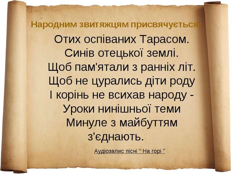 Народним звитяжцям присвячується: Отих оспіваних Тарасом. Синів отецької земл...