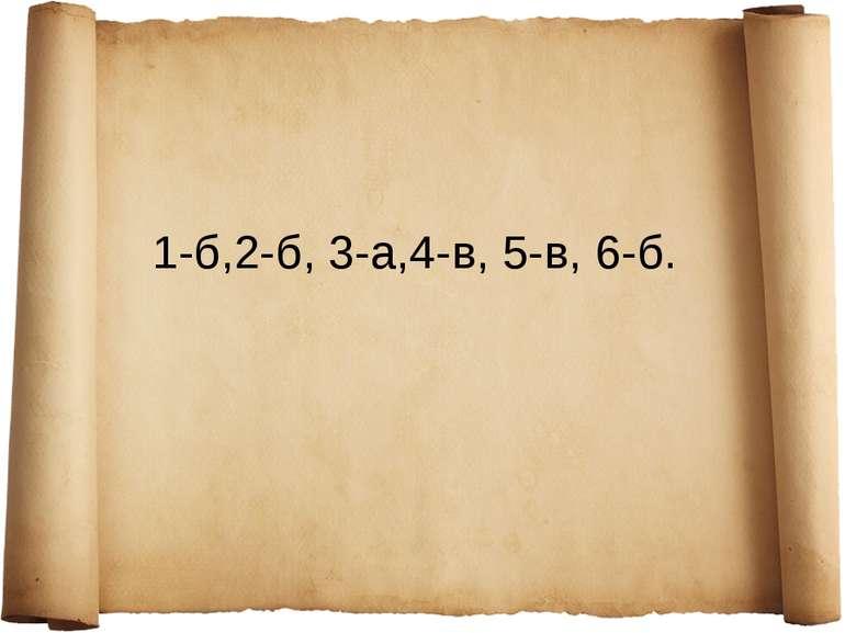 1-б,2-б, 3-а,4-в, 5-в, 6-б.