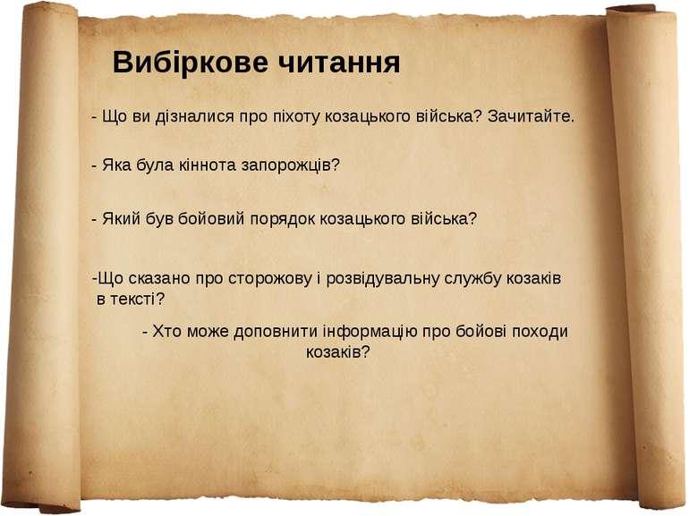 Вибіркове читання - Хто може доповнити інформацію про бойові походи козаків? ...