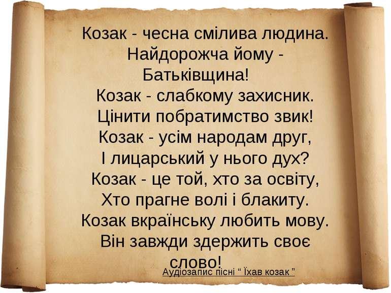 Козак - чесна смілива людина. Найдорожча йому - Батьківщина! Козак - слабкому...