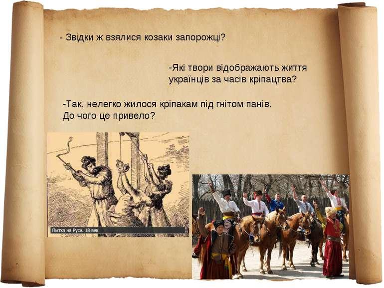 - Звідки ж взялися козаки запорожці? Які твори відображають життя українців з...