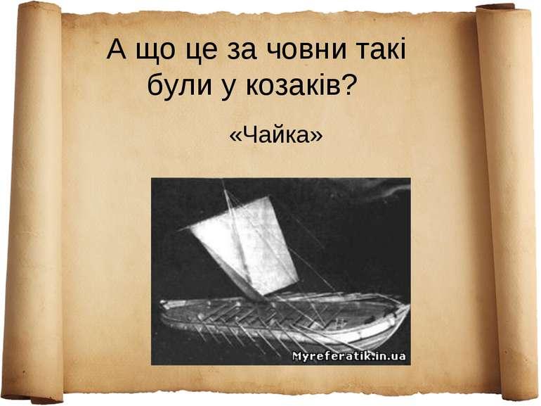 А що це за човни такі були у козаків? «Чайка»