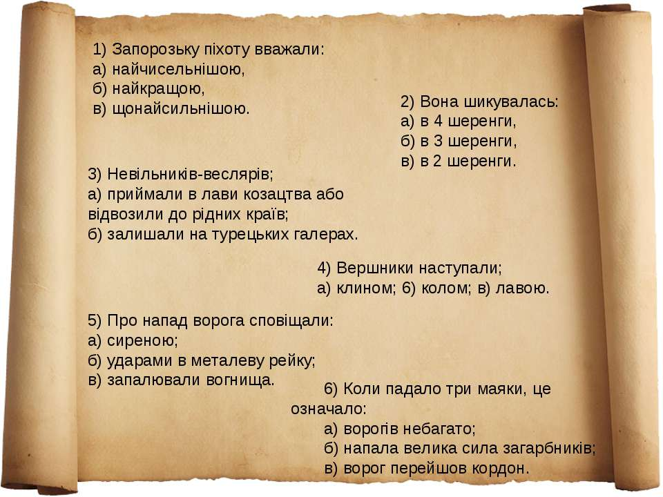 6) Коли падало три маяки, це означало: а) ворогів небагато; б) напала велика ...