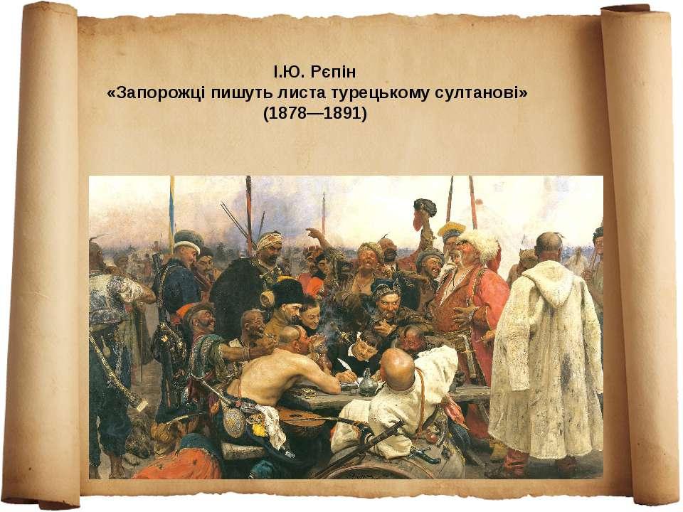 І.Ю. Рєпін «Запорожці пишуть листа турецькому султанові» (1878—1891)