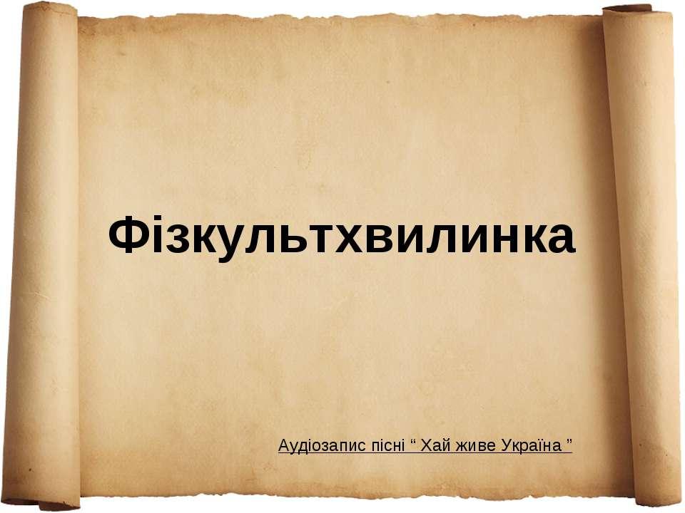 """Фізкультхвилинка Аудіозапис пісні """" Хай живе Україна """""""