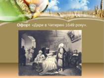 Офорт «Дари в Чигирині 1649 року».