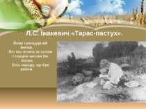 Л.С. Їжакевич «Тарас-пастух». Йому тринадцятий минав. Він пас ягнята за селом...