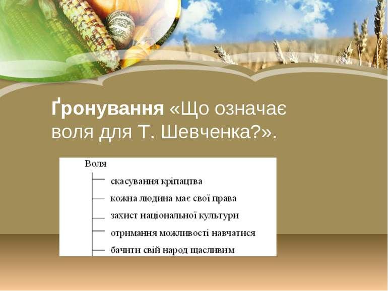 Ґронування «Що означає воля для Т. Шевченка?».