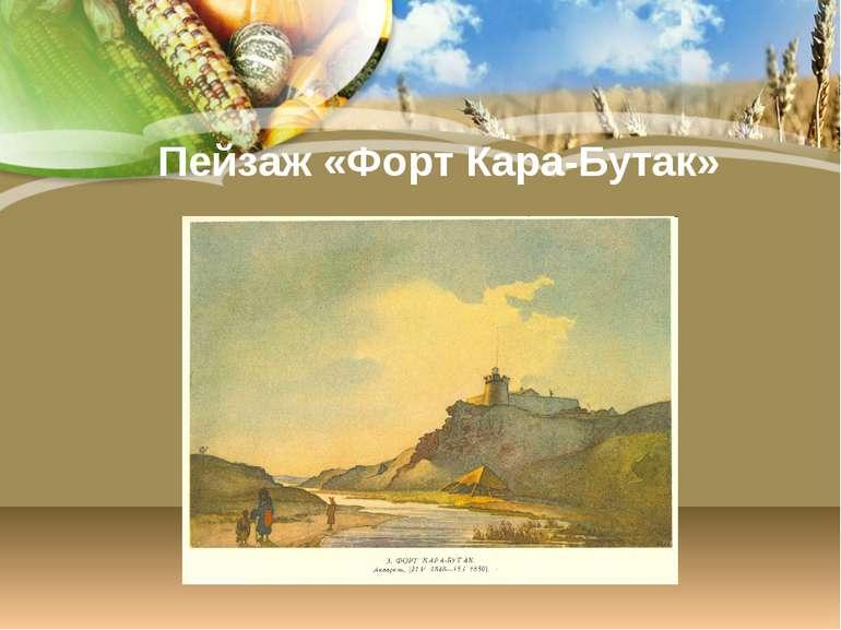 Пейзаж «Форт Кара-Бутак»