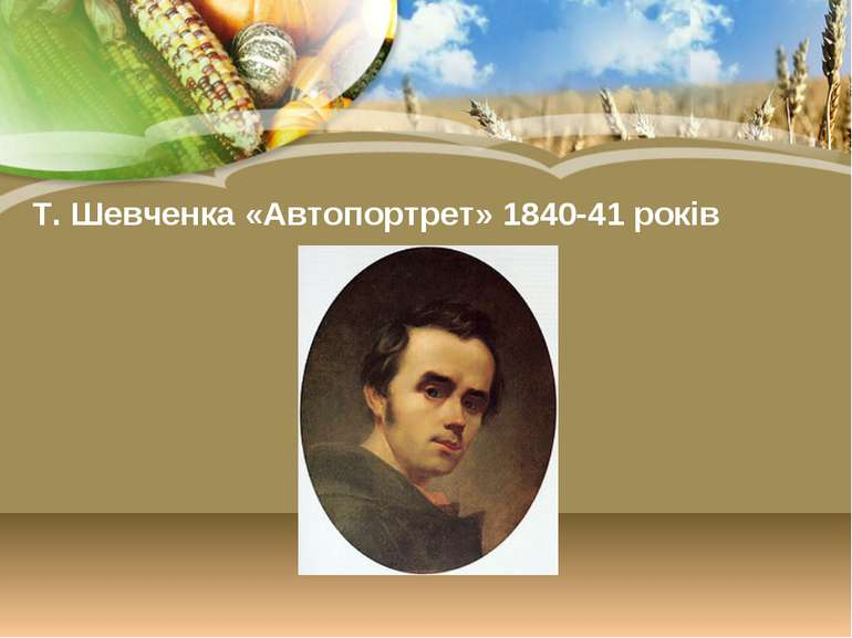 Т. Шевченка «Автопортрет» 1840-41 років