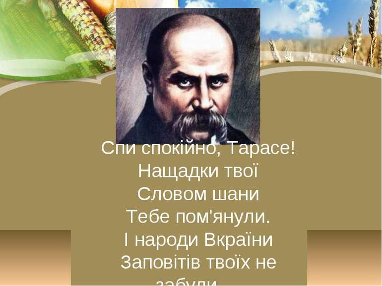 Спи спокійно, Тарасе! Нащадки твої Словом шани Тебе пом'янули. І народи Вкраї...