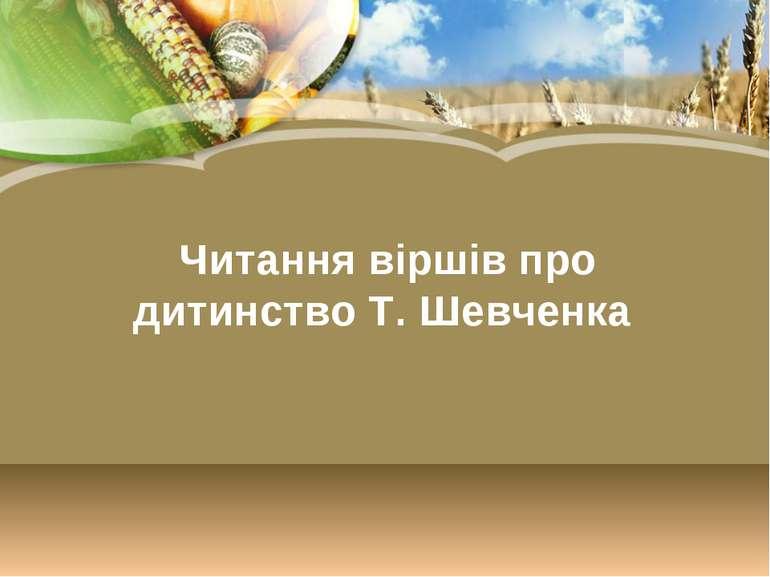 Читання віршів про дитинство Т. Шевченка