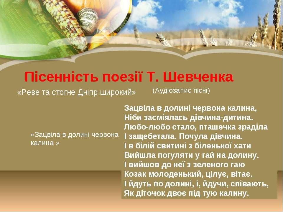 Пісенність поезії Т. Шевченка «Реве та стогне Дніпр широкий» Зацвіла в долині...