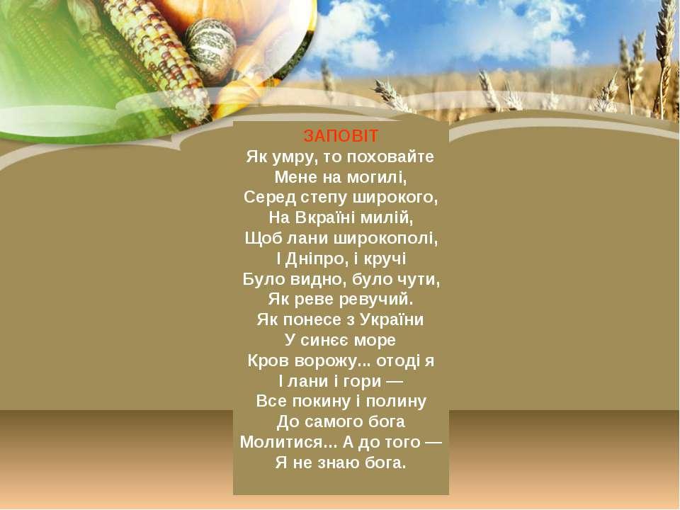 ЗАПОВІТ Як умру, то поховайте Мене на могилі, Серед степу широкого, На Вкраїн...