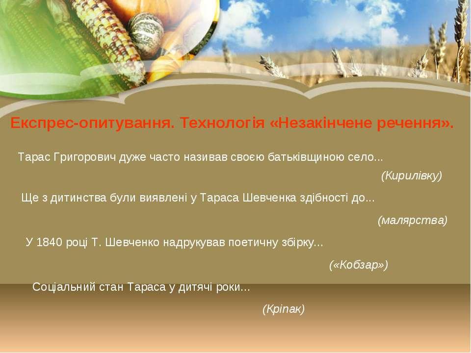 Експрес-опитування. Технологія «Незакінчене речення». Тарас Григорович дуже ч...