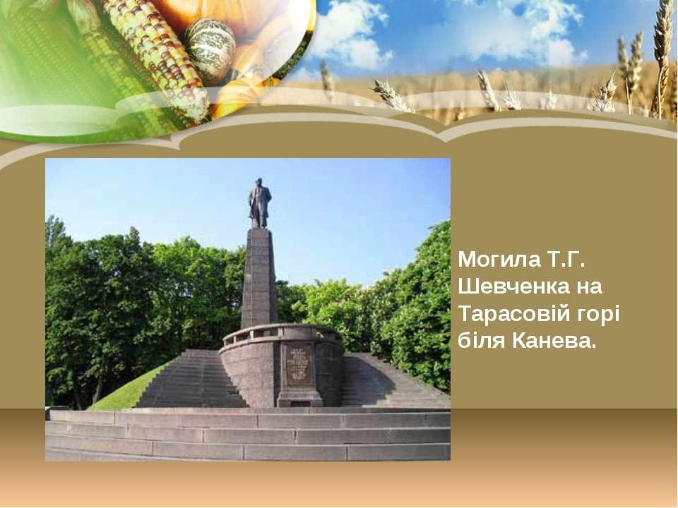 Могила Т.Г. Шевченка на Тарасовій горі біля Канева.