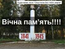 Емоційно-психологічна хвилинка Герої Радянського Союзу (жителі Мелітополя та ...