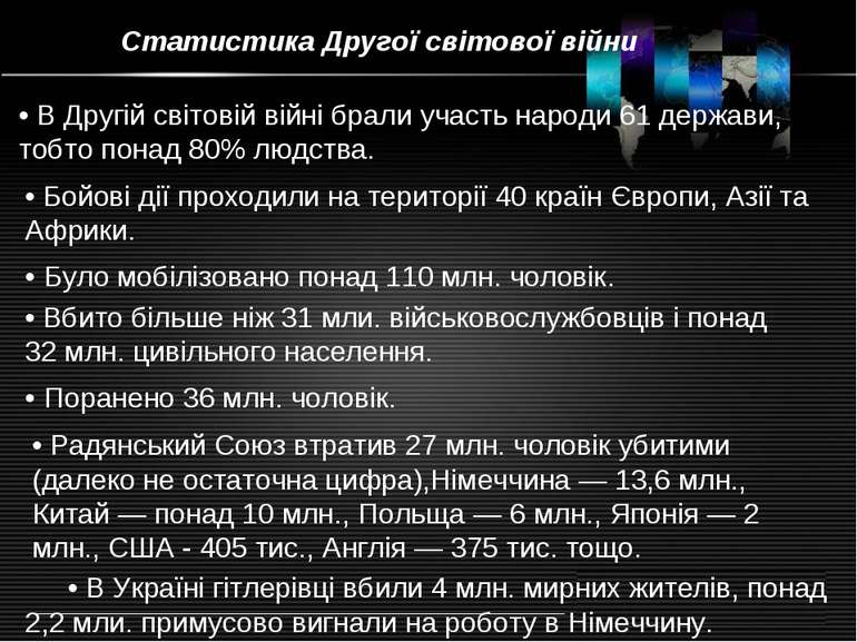 Статистика Другої світової війни • В Україні гітлерівці вбили 4 млн. мирних ж...