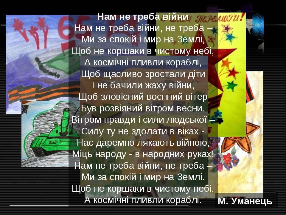 Нам не треба війни Нам не треба війни, не треба – Ми за спокій і мир на Землі...