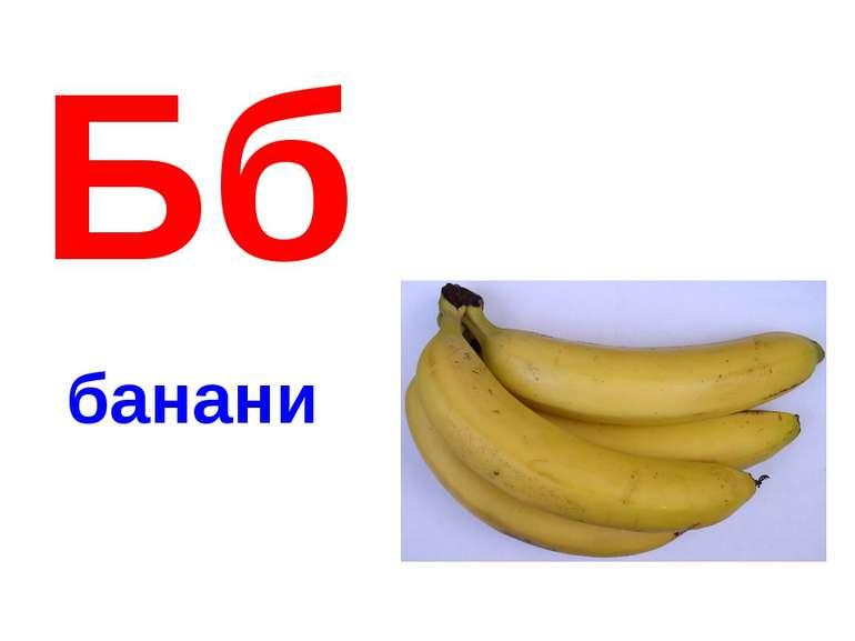 Бб банани