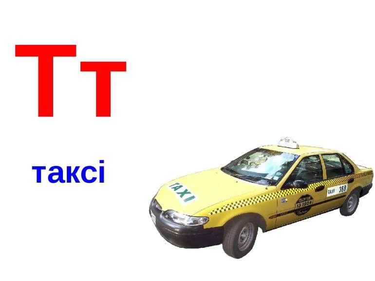 Тт таксі