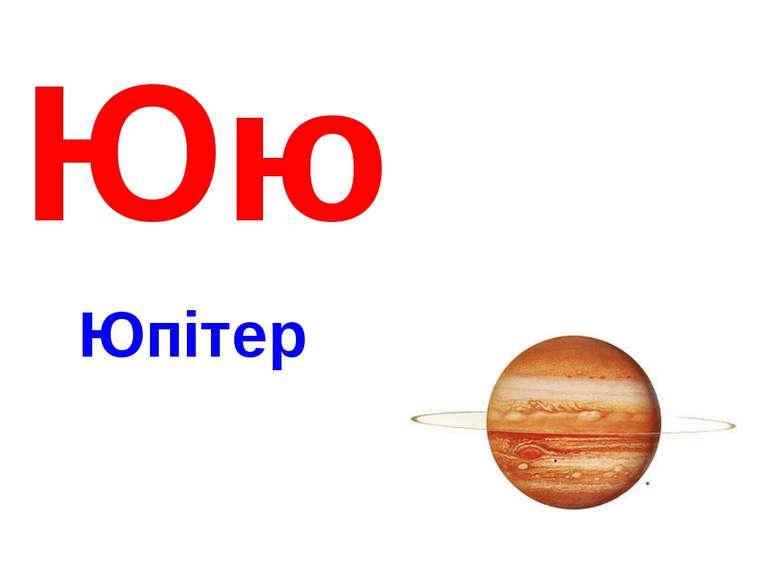 Юю Юпітер