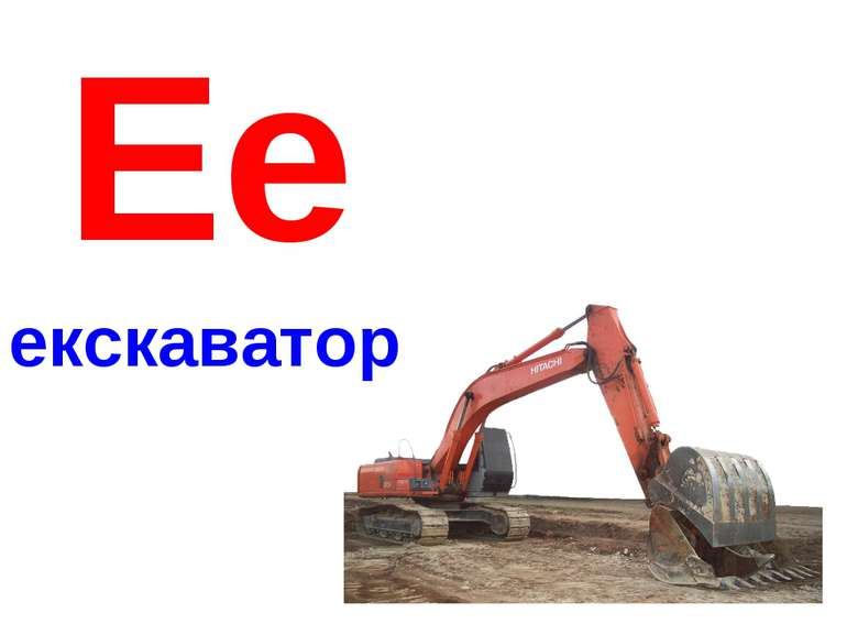 екскаватор Ее