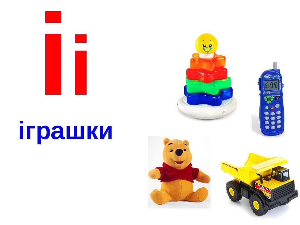 іі іграшки