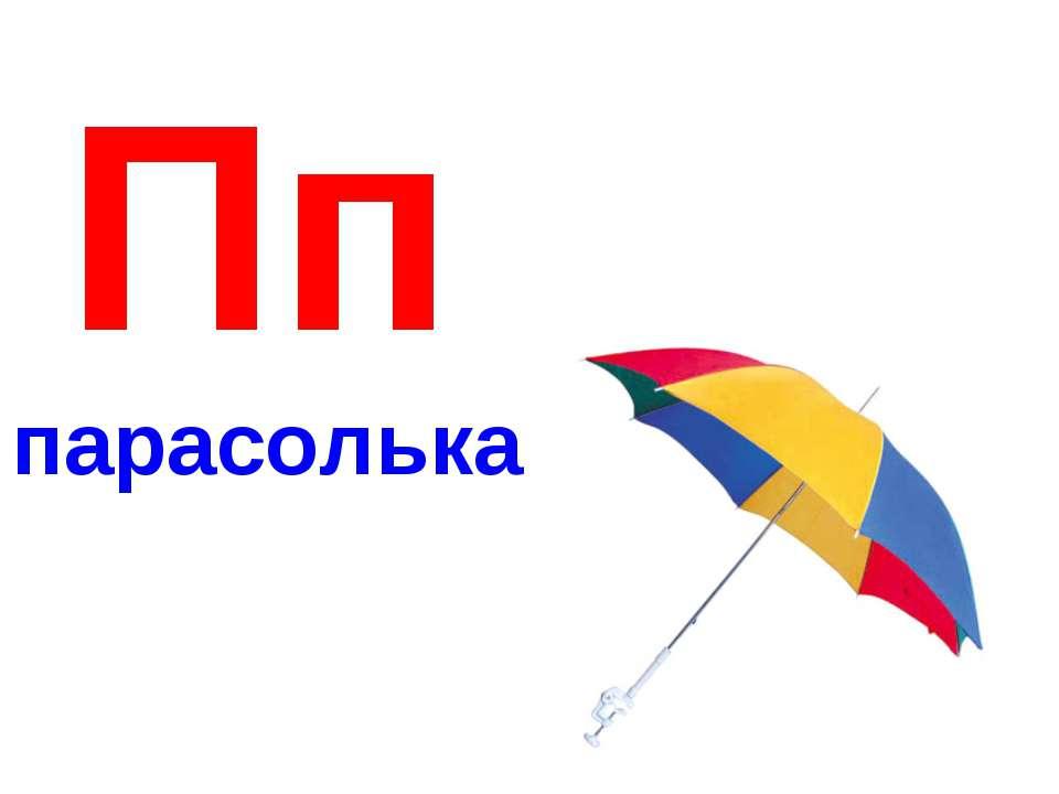Пп парасолька