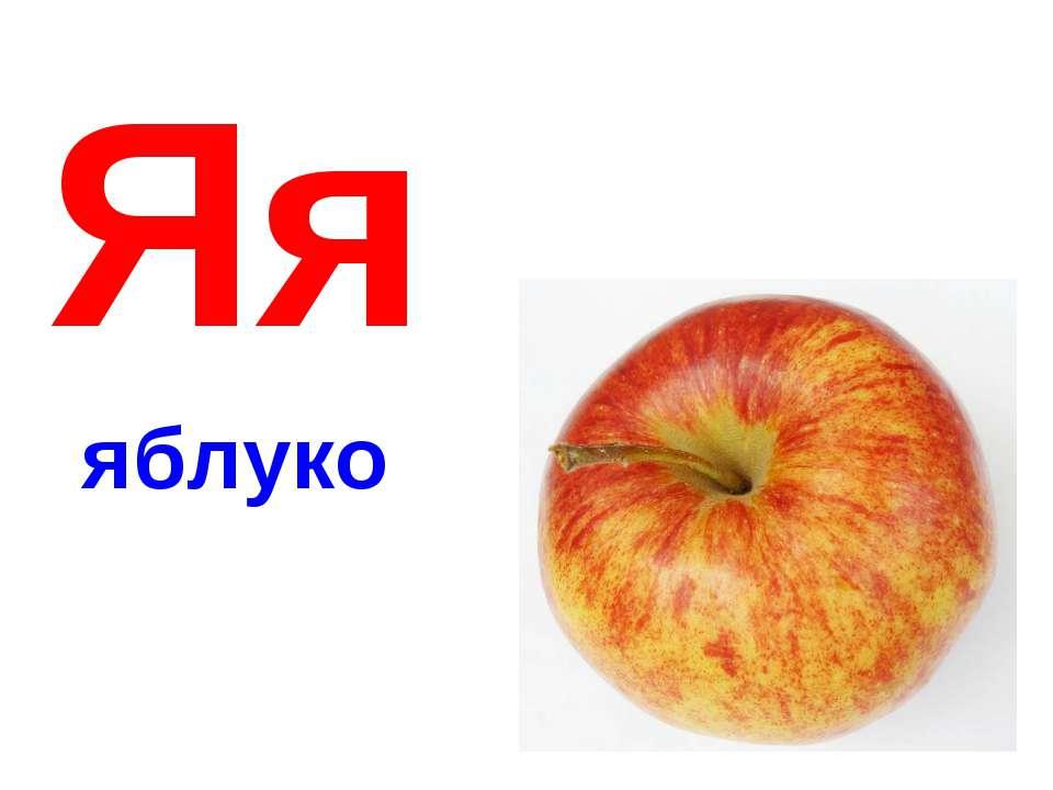 Яя яблуко