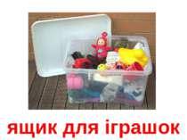 ящик для іграшок
