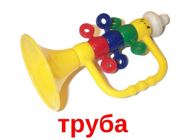 труба