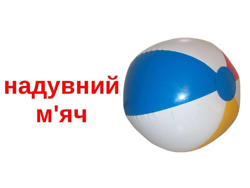 надувний м'яч