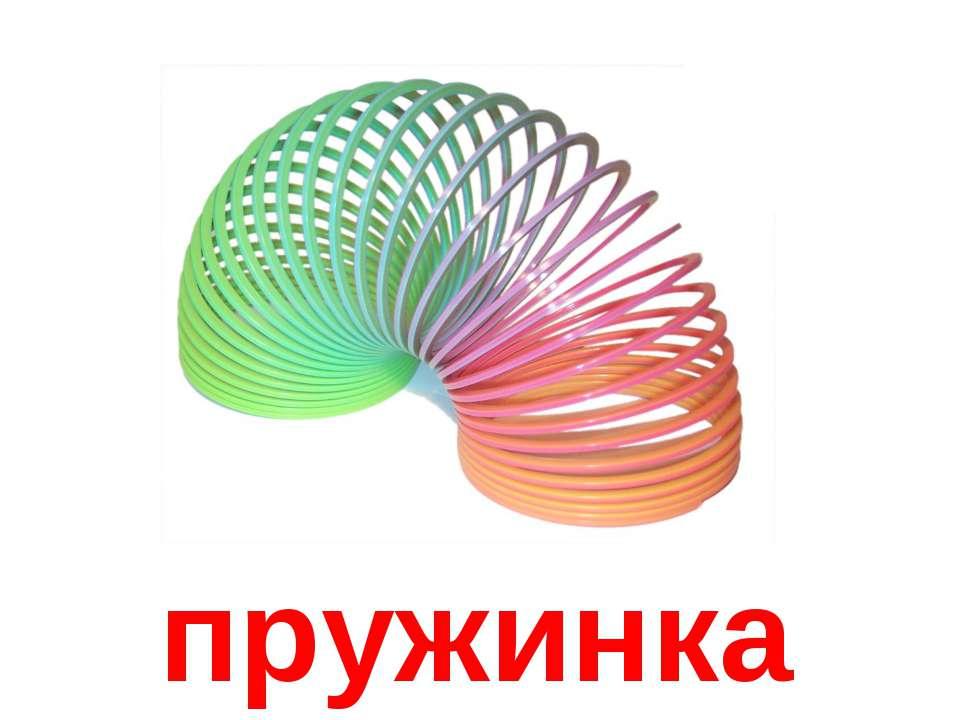 пружинка