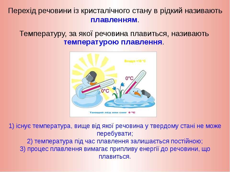 Перехід речовини із кристалічного стану в рідкий називають плавленням. Темпер...