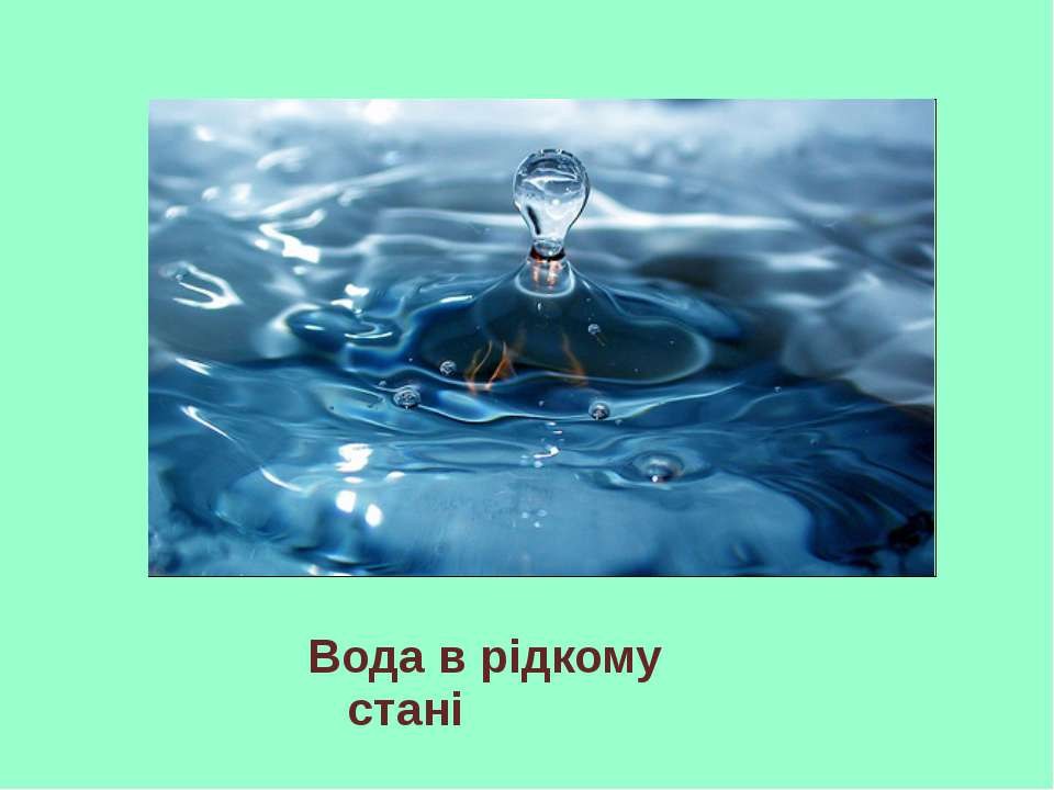 Вода в рідкому стані