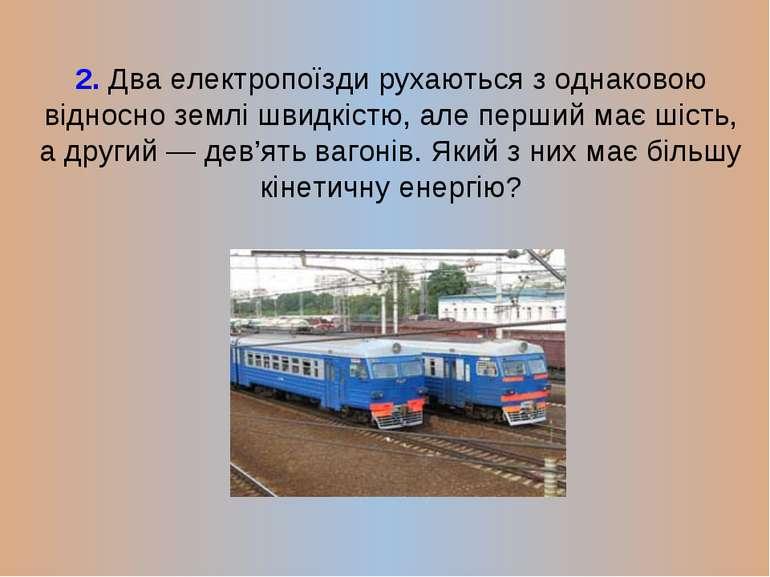 2. Два електропоїзди рухаються з однаковою відносно землі швидкістю, але перш...